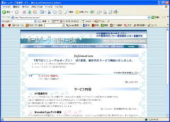 ホームページ運用事例「ホームページ登録サービス様」