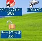 リモートファイルロック